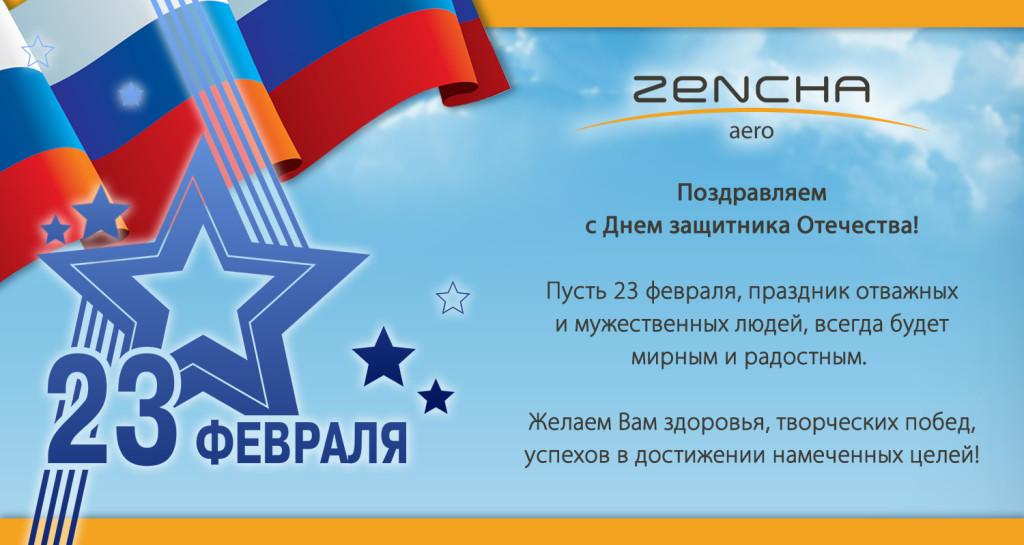 23 февраля Зенча aero