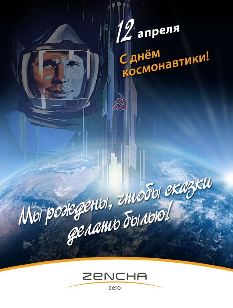 день космонавтики aero (4)
