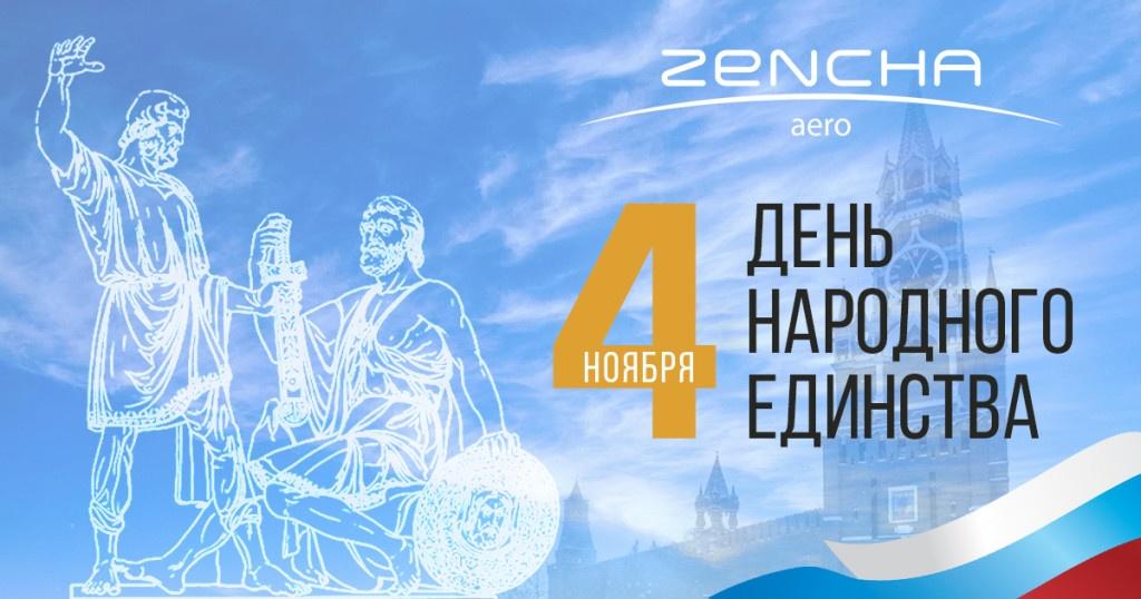 день_народного_единства_zencha_aero_твит