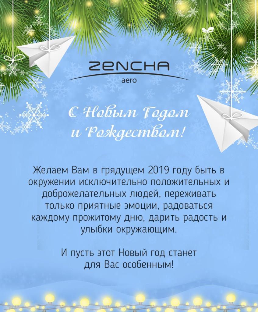 Зенча aero НГ 2019