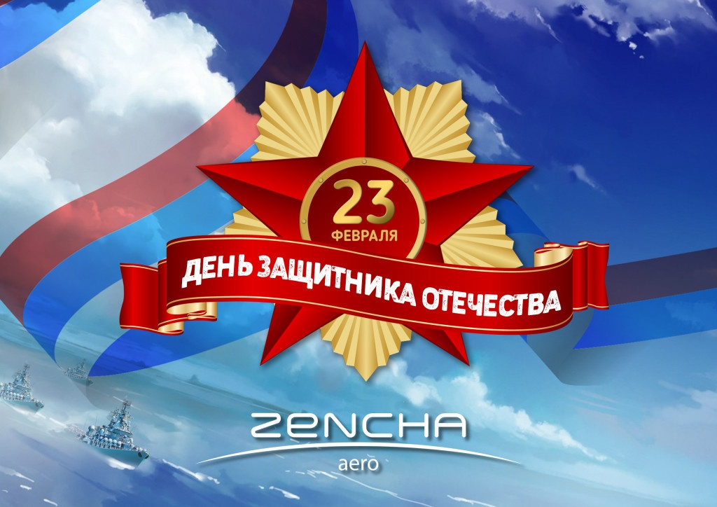 зенча aero 23